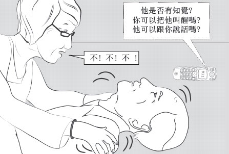 Chinese language emergency graphic novel